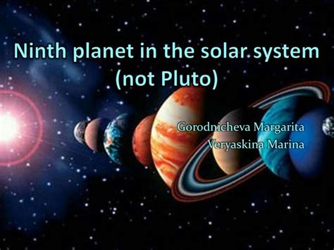Ninth planet in the solar system (not Pluto) - презентация